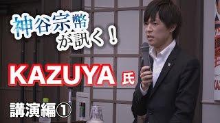 特別編 Youtuber KAZUYA氏 KAZUYAが語る!伝え方の重要性 【CGS 神谷宗幣が訊く! KAZUYA氏講演編 1/3】