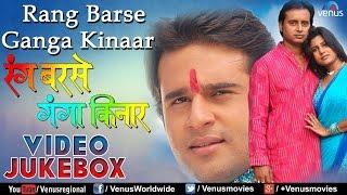 Rang Barse Ganga Kinaar : Bhojpuri Hot & Sexy Video Songs Jukebox | Krishna Abhishek, Kashmira Shah