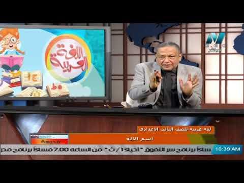 لغة عربية للصف الثالث الاعدادي 2021 ( ترم 2 ) الحلقة 4 - نحو : اسم الآلة