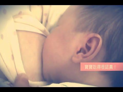 【宣導影片】衛生福利部國民健康署母乳哺育宣導影片 - 2018/05/23