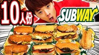 大胃王挑戰吃光10人份的Subway三明治!日本人的台灣Subway初體驗!