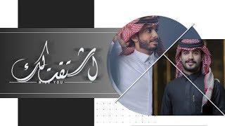 اشتقت لك - محمد ال بريك & عبدالله ال فروان | ( حصرياً ) 2020 تحميل MP3