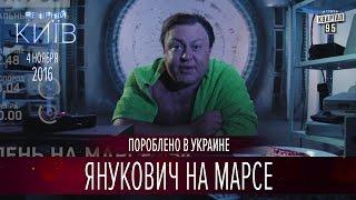 Янукович на Марсе | Пороблено в Украине, пародия 2016