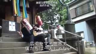 [中文字幕]イトヲカシShare,Weareポッキー
