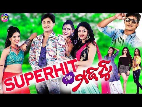 Mr. Majnu || Odia New Movie || Superhit || Superhit || Babusan, Dibya, Sheetal & Suryamayee
