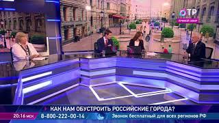 ОТРажение 15.08.2018 Как нам обустроить российские города?