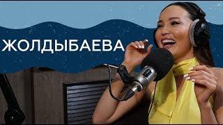 """""""Если Честно..."""" - Камшат Жолдыбаева"""