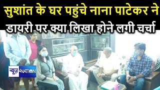 Nana Patekar पहुंचे Patna, परिवार से मिलकर कही ये बड़ी बात | News4nation - Download this Video in MP3, M4A, WEBM, MP4, 3GP