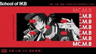 ヒプノシスマイク「School of IKB 」/ 山田二郎 Trailer