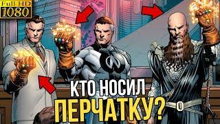 Кто из персонажей Марвел носил перчатку бесконечности?