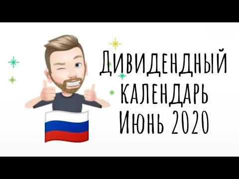 ДИВИДЕНДНЫЙ ИЮНЬ 📅 календарь дивидендов на июнь 2020