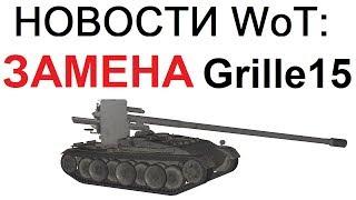 НОВОСТИ WoT: Замена Grille15. Новый прем? ШОУ МАТЧ на 300к рублей!