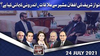 Think Tank | Ayaz Amir | Khawar Ghumman | Dr Hasan Askari | Salman Ghani | 24 July 2021