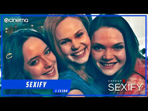 Sexify (1-й сезон) Сериала ⭕ Русский трейлер (2021) | Netflix
