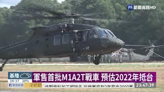 時間表出爐! 潛艦國造估2025年出廠 | 華視新聞 20191226