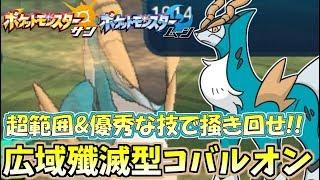 """ポケモンSMフェアリー環境に一石!""""コバルオン""""でサイクルコントロール!PokemonSunandMoonRatingBattle"""