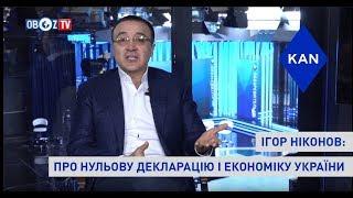 Игорь Никонов: Нулевая декларация изменит жизнь украинцев