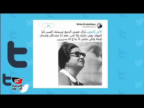 رواد تويتر يحيون ذكرى كوكب الشرق..«الجمال رحل ولكن أثره خالد»