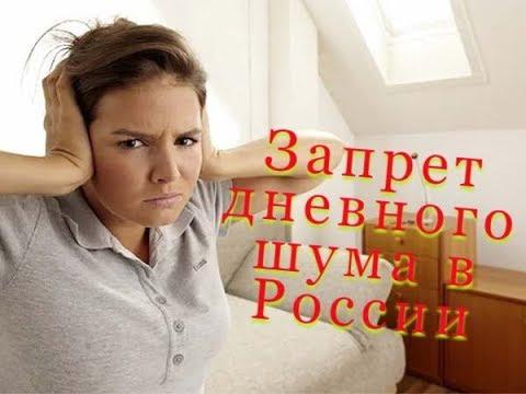 Запрет дневного шума в России