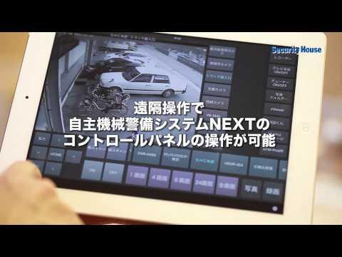 新自主機械警備システムNEXT+i-NEXT
