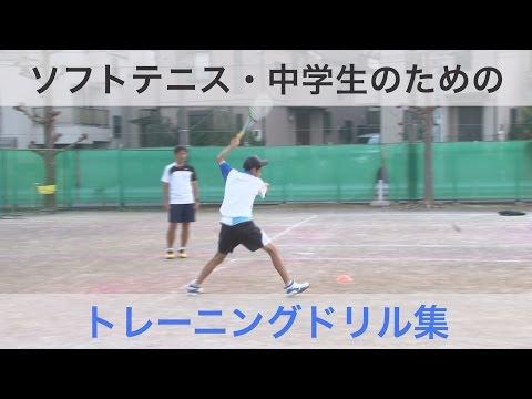 【ソフトテニス】中学生のためのトレーニングドリル集