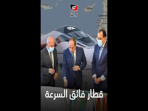 يربط شرق مصر بالساحل الشمالي.. ما تفاصيل القطار الكهربائي في مصر؟