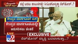 CM BS Yediyurappa To Hold Meeting With DC's Through Video Conferencing Discussing The Relaxation