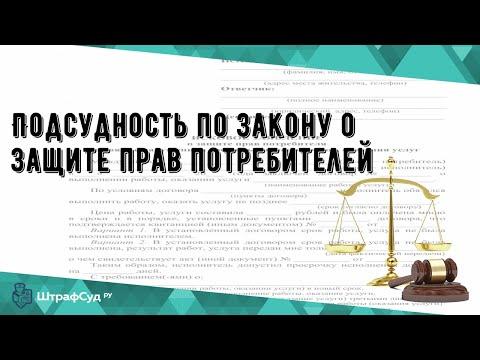 Подсудность по закону о защите прав потребителей