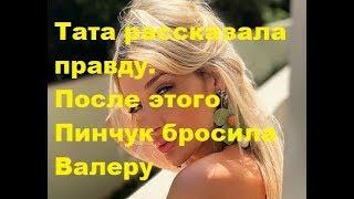 Тата рассказала правду. После этого Пинчук бросила Валеру. ДОМ-2 новости