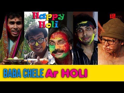 Baba Chele ar Holi | Bangla Funny Video | Binjola Films Bangla
