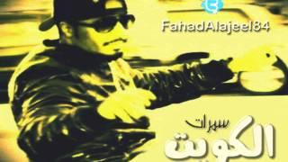 تحميل اغاني عبدالله الرويشد & انغام لي سؤال سمرات الكويت MP3