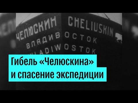 """Гибель парохода """"Челюскин"""""""