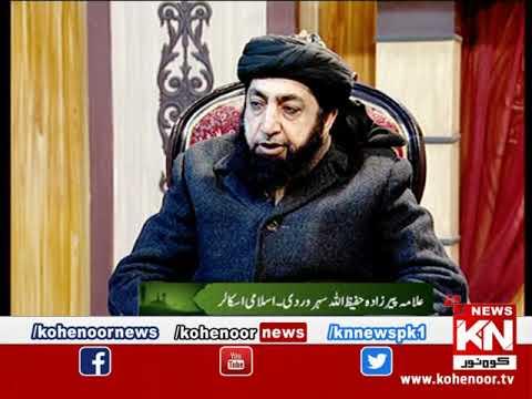 istakhara 28 December 2019 | Kohenoor News Pakistan