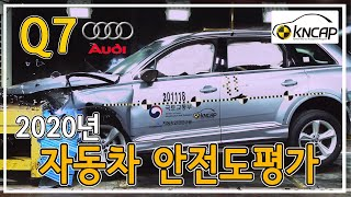 [koreancap] 아우디 Q7 | KNCAP 2020년 자동차 안전도평가(종합)