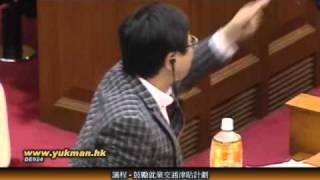 黃毓民-月薪二十八萬局長!不知市民苦況!財委會會議2011-2-25