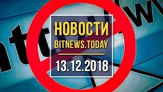 Новости Bitnews.Today 13.12.2018