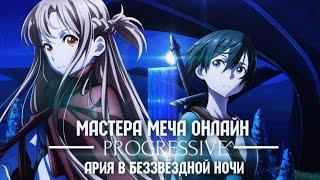 Превью к трейлеру Мастера Меча Онлайн: Прогрессив — Ария в беззвёздной ночи