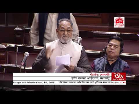Husain Dalwai's Remarks on The Prohibition of Electronic Cigarettes Bill, 2019
