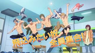 Free! -Take Your Marks-Anime Trailer/PV Online