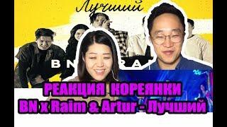 РЕАКЦИЯ КОРЕЯНКИ на BN x Raim & Artur - Лучший