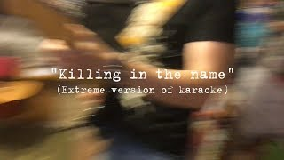 «Killing in The Name» (Rage Against the Machine cover)