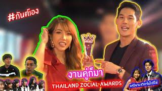 กันต์เอง - ได้รางวัลด้วยนะจ๊ะ THAILAND ZOCIAL AWARDS 2020