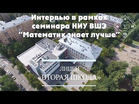 «Математик знает лучше» - беседа А.С.Скрипченко с П.В.Бибиковым