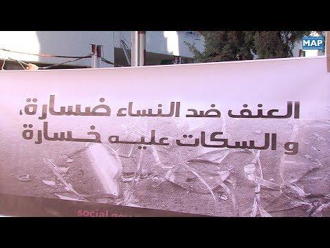 العرب اليوم - شاهد: ندوة جهوية في فاس لمناهضة العنف ضد النساء