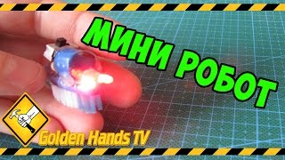 Как сделать мини робота /  How to make a mini robot