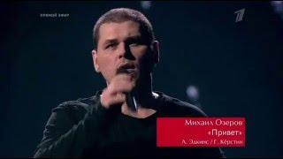 "The Voice Russia 2015 Михаил Озеров ""Hello""  (""Привет"") Голос - Сезон 4"