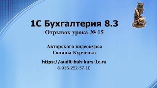 1С Бухгалтерия 8.3 Отрывок урока № 15. Учет у комитента