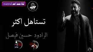 تستاهل اكثر|الرادود حسين فيصل من التراث الحسيني الاصيل تحميل MP3