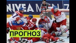 Чехия Россия ПРОГНОЗ хоккей чм2018