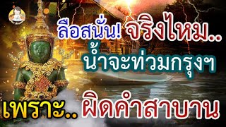 5ข้อนี้!! จะเกิดกับไทย น้ำจะท่วมกรุงฯ เพราะผิดคำสาบาน พระแก้วมรกต